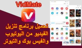فيد ميت : تحميل برنامج VidMate 2021 الاصلي تطبيق تحميل الفيديو للأندرويد APK