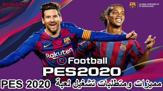 مميزات لعبة PES 2020 ومتطلبات تشغيل بيس 2020 للكمبيوتر والاندرويد والايفون