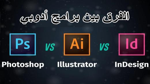 ما الفرق بين برامج أدوبي الفوتوشوب والاليستريتور والانديزاين وأيهما أفضل؟