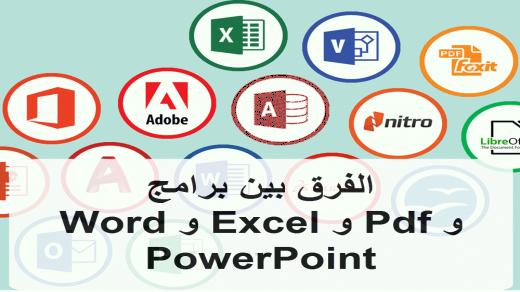 الفرق بين برنامج Word وExcel وPdf وPowerPoint وWordPad وNotePad