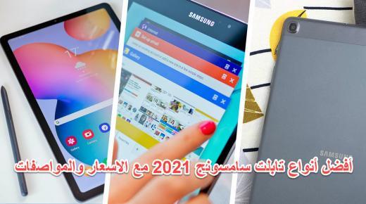 أفضل أنواع تابلت سامسونج 2021 مع الاسعار والمواصفات لعشاق Tablet Samsung