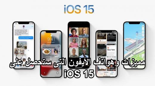 أي او اس 15 : مميزات تحديث iOS 15 وهواتف الايفون التى ستحصل عليه