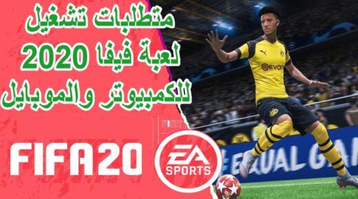 متطلبات تشغيل لعبة FIFA 2020 للكمبيوتر ومميزات فوتبول فيفا 20 منافس PES