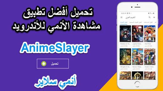 تحميل تطبيق أنمي سلاير AnimeSlayer 2021 أفضل برنامج مشاهدة الأنمي APK