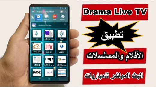 تحميل تطبيق دراما لايف Drama Live TV 2021 برنامج مشاهد القنوات والأفلام