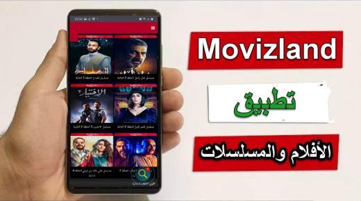 تحميل تطبيق موفيز لاند Movizland 2021 برنامج لمشاهدة الافلام والمسلسلات