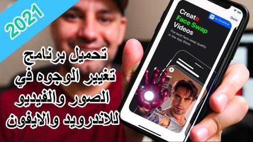 تحميل برنامج تغيير الوجه في الصور والفيديو Banuba او REFACE او YouCam Fun