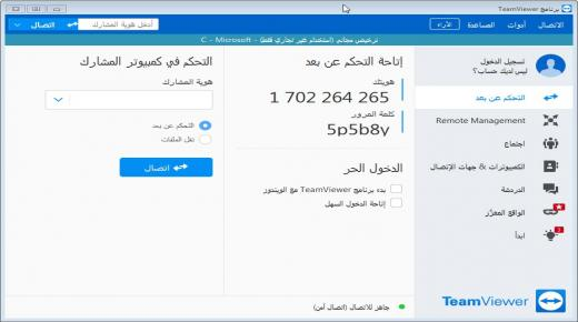 تحميل برنامج تيم فيور TeamViewer 14 و TeamViewer 15 إصدار 2021