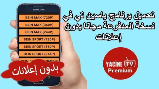 Yacine TV : تطبيق ياسين تي في 2021 بدون إعلانات من ميديا فاير
