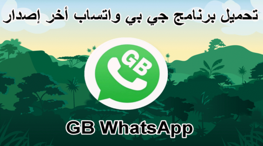 تحميل جي بي واتساب GB WhatsApp V13.00 تحديث 2021 ضد الحظر