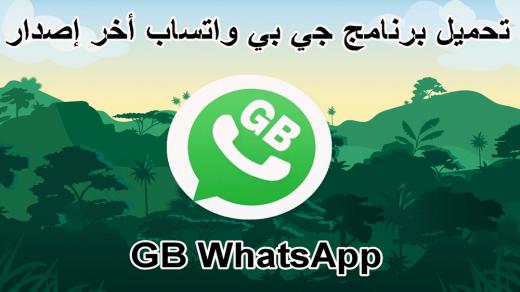 تحميل برنامج جي بي واتساب GBWhatsApp 15.40 برابط مباشر 2021
