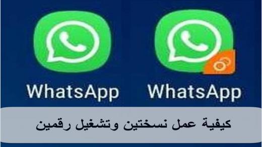 كيفية عمل نسختين Whatsapp وتشغيل رقمين واتساب في هاتف واحد بدون برامج