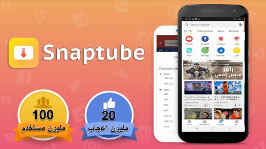 سناب تيوب : تحميل برنامج SnapTube 4.86 الاصلي 2021 تطبيق تحميل الفيديو