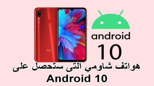 هواتف شاومي التى ستحصل على أندرويد 10 – Xiaomi Update android 10