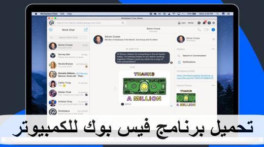 تحميل برنامج فيس بوك للكمبيوتر 2020 ويندوز 7 و 8 و 10 facebook desktop