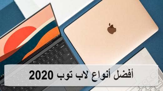 أفضل 7 أنواع لاب توب 2020 مع الاسعار والمواصفات – Best laptops 2020