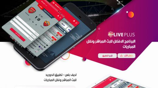تحميل تطبيق لايف بلس Live plus 2021 برنامج مشاهدة المباريات APK