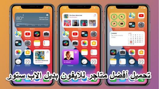 تحميل 5 متجر للايفون iOS 13 و iOS 14 بديل الاب ستور بدون جيلبريك 2020