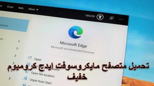 تحميل متصفح مايكروسوفت إيدج Microsoft Edge 2021 للكمبيوتر والهاتف