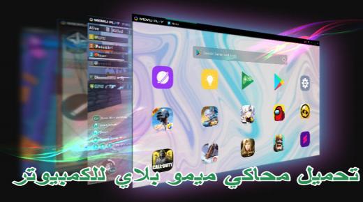 ميمو بلاي :تحميل برنامج MEmu Play 2021 محاكي اندرويد خفيف للكمبيوتر