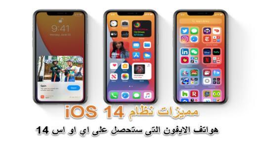 اي او اس 14 : مميزات نظام iOS 14 وهواتف الايفون التى ستحصل عليه