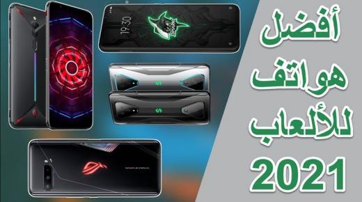 أفضل 8 هواتف للألعاب 2021 مع الاسعار والمواصفات لتشغيل أقوى ألعاب الموبايل