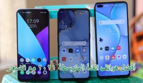 أفضل 10 هواتف الفئة المتوسطة 2021 مع الأسعار والمواصفات Mid Range phone