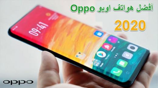 أفضل 7 هواتف اوبو 2020 مع المواصفات وسعر – Best Oppo phones of 2020