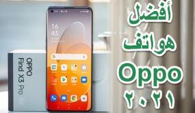 قائمة أفضل 6 هواتف اوبو 2021 مع الاسعار والمواصفات لعشاق Oppo الصينية