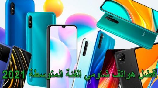 أفضل 10 هواتف شاومي الفئة المتوسطة 2021 مع الاسعار والمواصفات