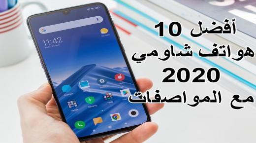 أفضل 10 هواتف شاومي 2020 مع المواصفات لإختيار موبايل مناسب لشراء