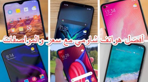 أفضل 10 هواتف شاومي 2021 مع سعر والمواصفات : best xiaomi phone 2021