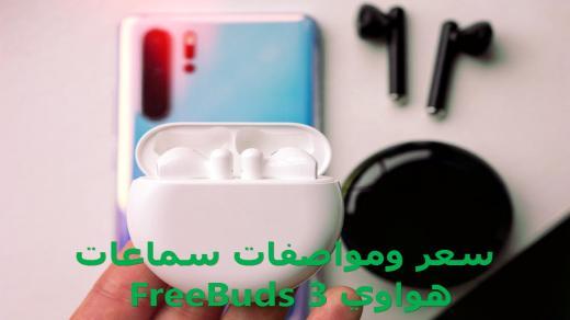 هواوي فري بودز 3 : سعر ومواصفات سماعة Huawei FreeBuds 3 ومميزاتها