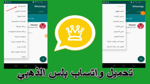 تحميل واتساب بلس الذهبي WhatsApp Gold V8.60 ابو عرب 2021 ضد الحظر
