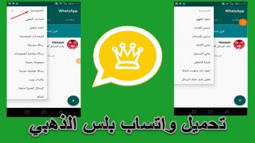 تحميل واتساب بلس الذهبي WhatsApp Gold 8.90 ابو عرب 2021 ضد الحظر