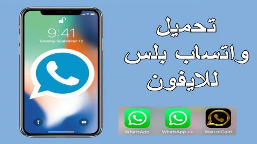 تحميل برنامج واتساب بلس للايفون بدون جلبريك 2021 Whatsapp Plus iPhone