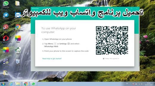 واتساب ويب بالرقم وتحميل WhatsApp Web 2021 للكمبيوتر ويندوز 7 و8 و10
