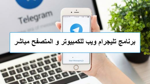 "رابط تليجرام ويب ""Telegram Web"" متصفح او تحميل Telegram PC للكمبيوتر"