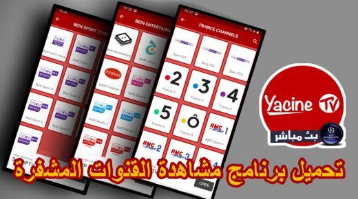 تحميل برنامج ياسين تيفي 2021 Yacine TV v2 بديل موبي كورة للأندرويد