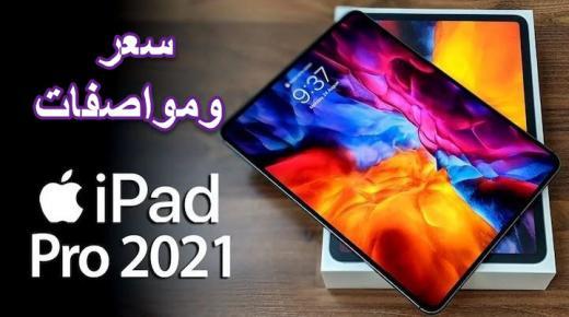 أيباد برو 2021 : سعر ومواصفات تابلت iPad Pro 11 و iPad Pro 12 ومقارنتهم