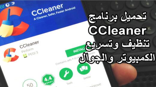 سي كلينر : تحميل برنامج CCleaner 2021 تنظيف وتسريع الكمبيوتر والهاتف