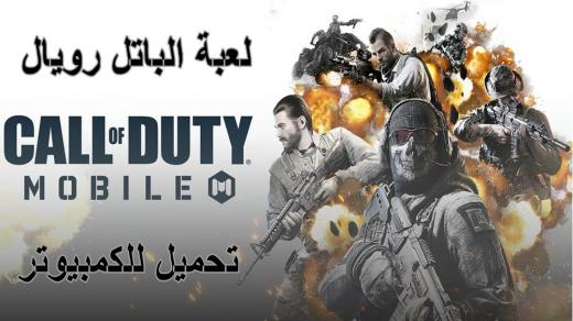 كود موبايل : تنزيل لعبة Call Of Duty Mobile للكمبيوتر مع محاكي GameLoop
