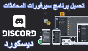 ديسكورد : تحميل برنامج Discord 2021 للكمبيوتر والجوال اندرويد والايفون