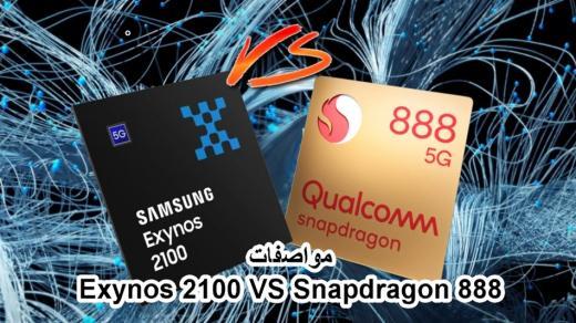 مواصفات معالج snapdragon 888 و exynos 2100 الكاملة والفرق بينهم