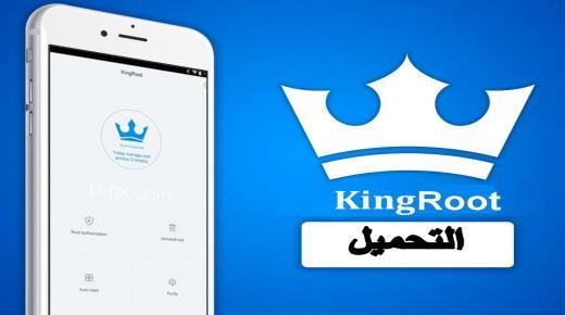 كينج روت : تنزيل برنامج KingRoot 2021 الاصلي كامل للأندرويد والكمبيوتر PC