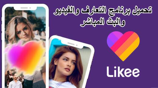 لايكي : تحميل برنامج التعارف Likee والبث المباشر ومشاركة الفيديوهات القصيرة