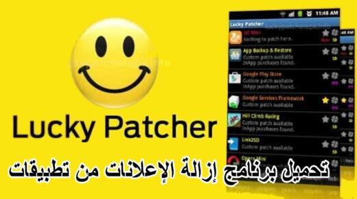 تحميل برنامج لوكي باتشر Lucky Patcher 9.1.9 الاصلي للأندرويد 2021