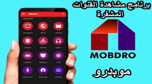 موبدرو : تحميل برنامج Mobdro 2021 مشاهدة القنوات رياضية اون لاين للأندرويد