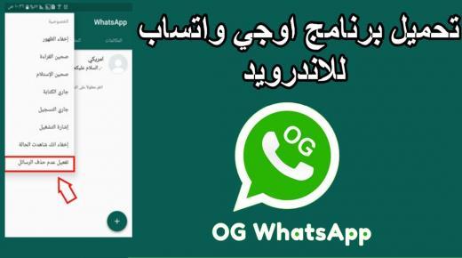 اوجي واتساب : تحميل برنامج OG WhatsApp 8.90 للأندرويد إصدار 2021