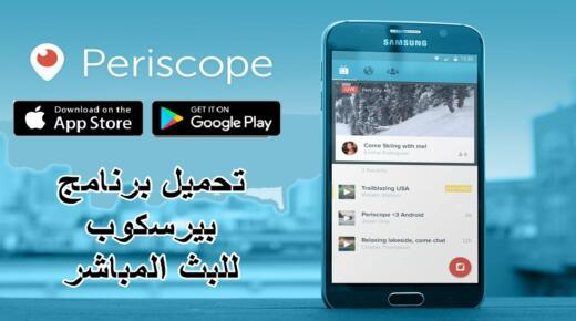 بيرسكوب : تحميل Periscope برنامج البث مباشر للاندرويد والايفون والكمبيوتر